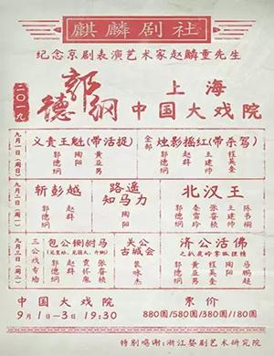 2019郭德纲上海戏曲专场