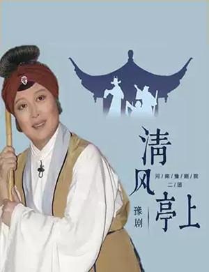 2019豫剧清风亭上郑州站