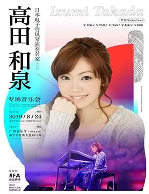 高田和泉南宁音乐会