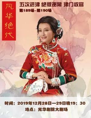 2019刘晓庆主演传奇话剧《风华绝代》津门收官演出-天津站
