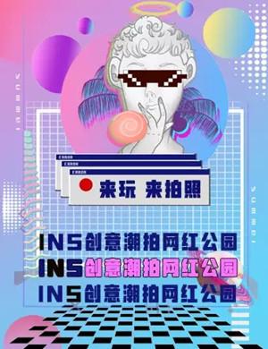 2019郑州INS创意潮拍网红公园