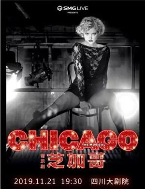 音樂劇芝加哥成都站
