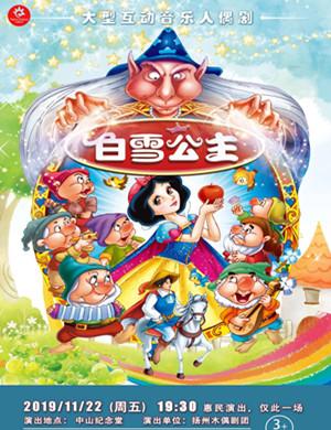童话剧白雪公主广州站