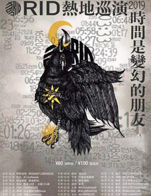 热地乐队杭州演唱会