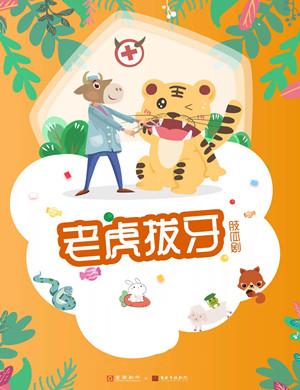 2019儿童剧老虎拔牙重庆站