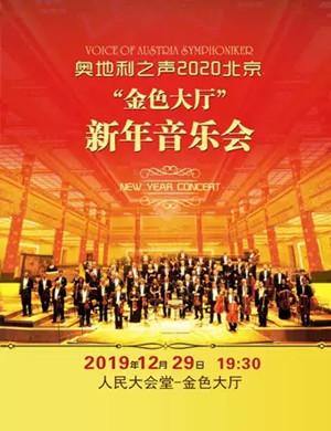 2019奥地利之声北京新年音乐会