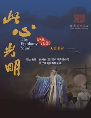 2019大型原创历史话剧《此心光明》-银川站