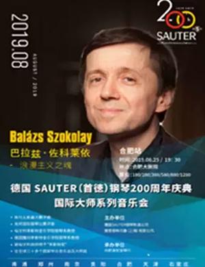 2019德国SAUTER(首德)钢琴200周年庆典之大师系列音乐会-合肥站