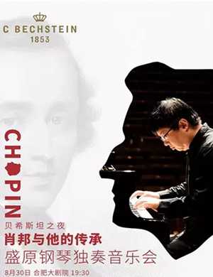 2019贝希斯坦之夜肖邦与他的传承——盛原钢琴独奏音乐会-合肥站