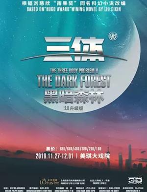舞台剧黑暗森林上海站