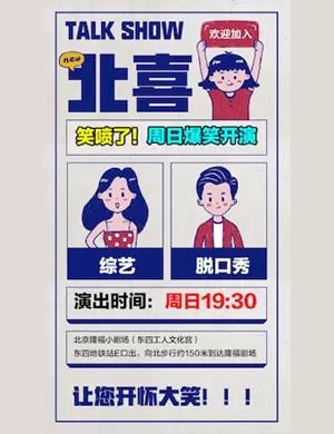 2019脱口秀笑喷了北京站