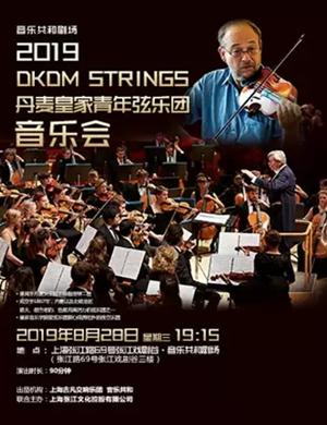 2019 DKDM STRINGS丹麦皇家青年弦乐团音乐会-上海站