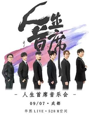 """2019第25届""""蓉城之秋""""成都国际音乐季 《人生首席》音乐会"""