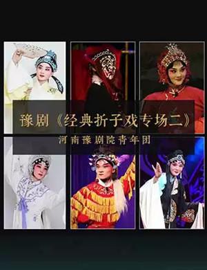 2019豫剧经典折子戏专场二郑州站