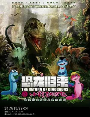 儿童剧恐龙归来惠州站