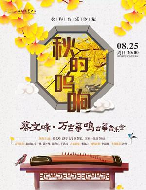 2019秋的鸣响——蔡文峰·万古筝鸣古筝音乐会-江门站