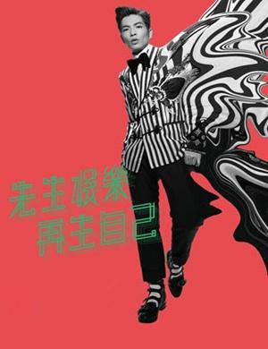 """2019萧敬腾""""娱乐先生""""世界巡回演唱会-南京站"""