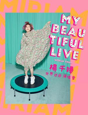 2019My Beautiful Live杨千嬅世界巡回演唱会-韶关站