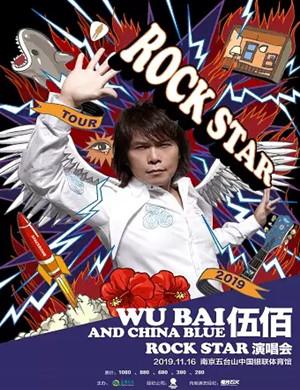 2019伍佰 & China Blue Rock Star 演唱会-南京站