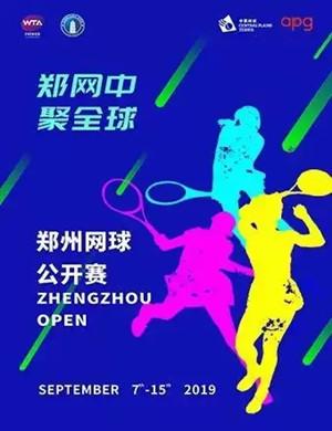 2019郑州网球公开赛