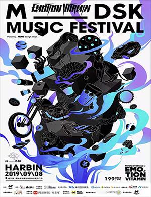 哈尔滨MDSK音乐节
