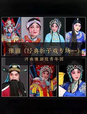 2019豫剧经典折子戏专场一郑州站