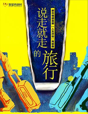 2021舞台剧《说走就走的旅行》北京站