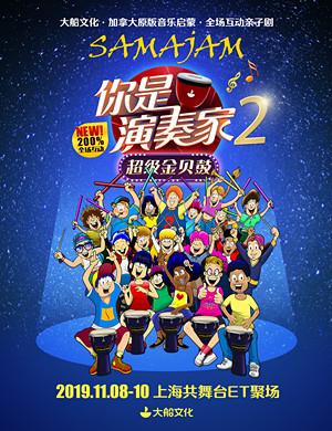2019亲子剧你是演奏家2上海站
