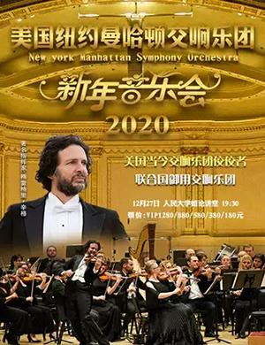 美国纽约曼哈顿交响乐团2020新年音乐会-北京站