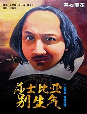 2019舞台剧莎士比亚别生气广州站