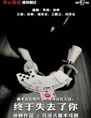 2019魔术剧终于失去了你北京站