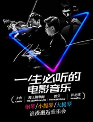 2019一生必听音乐——《卡农》《海上钢琴师》《教父》《汉尼拔》音乐会-西安站