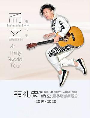 2019韦礼安「而立」世界巡回演唱会-南京站