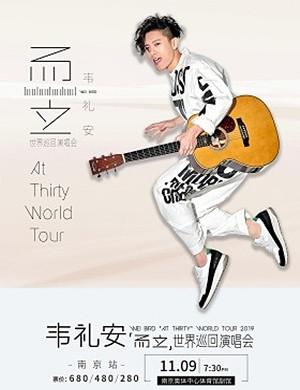 【南京】2019韋禮安「而立」世界巡回演唱會-南京站