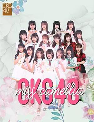 CKG48重庆演唱会