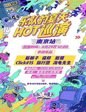 樂隊的夏天南京演唱會