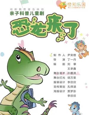 2019儿童剧恐龙来了北京站