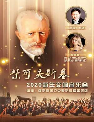 柴可夫斯基2020新年交响音乐会-北京站