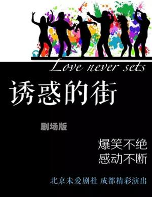 2019爆笑感动话剧《诱惑的街》-成都站