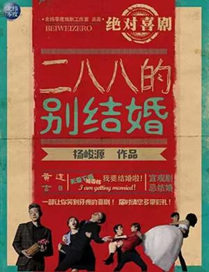 2020喜剧《二八八的别结婚》广州站