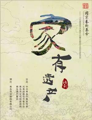 """2019""""北方神韵""""山北区优秀剧目展演话剧《家有遗产》-潍坊站"""