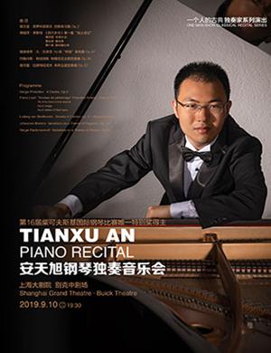 """2019""""一个人的古典""""独奏家系列演出 安天旭钢琴独奏音乐会-上海站"""