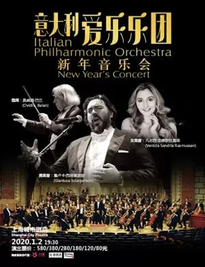 意大利爱乐乐团 2020上海新年音乐会