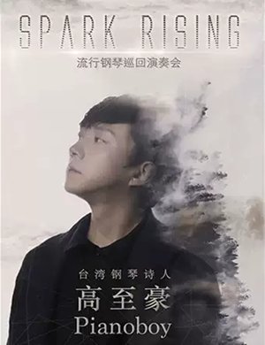 """2019""""台湾钢琴诗人""""Pianoboy高至豪流行钢琴上海音乐会"""