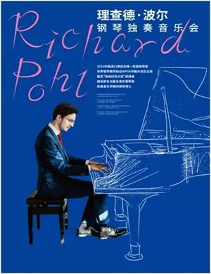 理查德波爾北京鋼琴音樂會