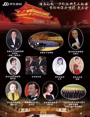 2019《难忘的歌——中外经典艺术歌曲》首都女子合唱团音乐会 -北京站