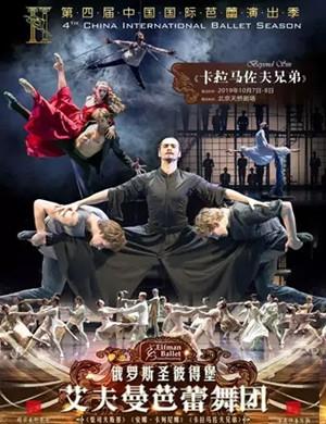 2019芭蕾舞剧卡拉马佐夫兄弟广州站
