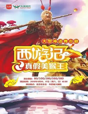 2019舞台剧西游记之真假美猴王北京站