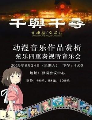 2019千与千寻广州音乐会