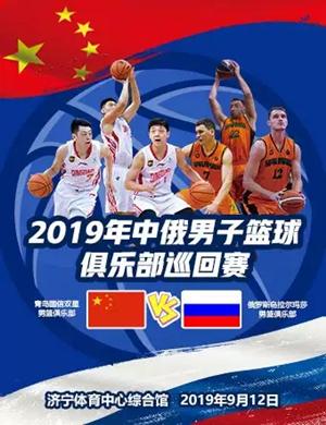 2019中俄男子篮球俱乐部巡回赛济宁站